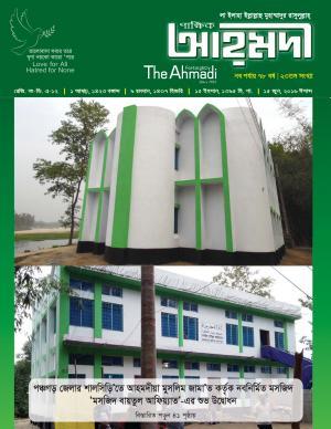 পাক্ষিক আহ্মদী - নব পর্যায় ৭৮বর্ষ । ২৩তম সংখ্যা । ১৫ই জুন, ২০১৬ইং | The Fortnightly Ahmadi - New Vol: 78 - Issue: 23 - Date: 15th June 2016