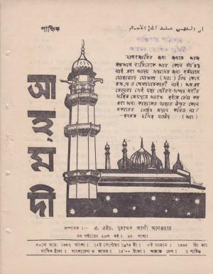 পাক্ষিক আহ্মদী - নব পর্যায় ২৯ বর্ষ | ৯ম সংখ্যা | ১৫ই সেপ্টেম্বর, ১৯৭৫ইং | The Fortnightly Ahmadi - New Vol: 29 Issue: 09 - Date: 15th September 1975