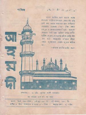 পাক্ষিক আহ্মদী - নব পর্যায় ৩৫ বর্ষ | ৩য় সংখ্যা | ১৫ই জুন, ১৯৮১ইং | The Fortnightly Ahmadi - New Vol: 35 Issue: 03 - Date: 15th June 1981