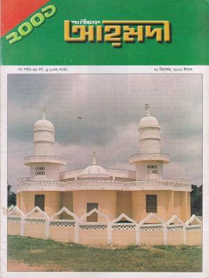 পাক্ষিক আহ্মদী - নব পর্যায় ৬৪বর্ষ | ১২তম সংখ্যা | ৩১শে ডিসেম্বর ২০০১ইং | The Fortnightly Ahmadi - New Vol: 64 Issue: 12 Date: 31st December 2001