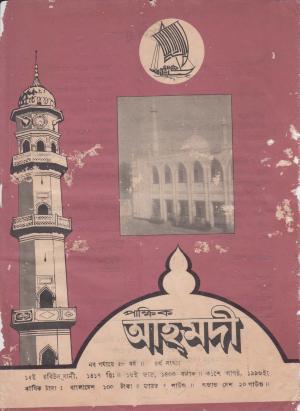 পাক্ষিক আহ্মদী - নব পর্যায় ৫৮ বর্ষ | ৪র্থ সংখ্যা | ৩১শে আগস্ট ১৯৯৬ইং | The Fortnightly Ahmadi - New Vol: 58 Issue: 04 Date: 31st August 1996