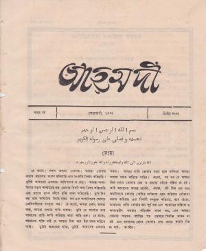 পাক্ষিক আহ্মদী - ০৭ বর্ষ | ২য় সংখ্যা | ফেব্রুয়ারী ১৯৩৭ইং | The Fortnightly Ahmadi - Vol: 07 Issue: 02 Date: February 1937