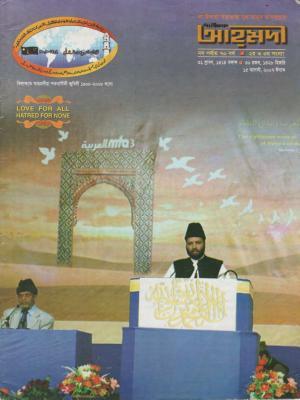 পাক্ষিক আহ্মদী - নব পর্যায় ৭০ বর্ষ | ২য় ও ৩য় সংখ্যা | ১৫ই আগস্ট ২০০৭ইং | The Fortnightly Ahmadi - New Vol: 70 Issue: 2 & 3 Date: 15th August 2007
