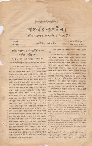 আহ্মদীয়া বুলেটীন - ০৩ বর্ষ | ১ম সংখ্যা | অক্টোবর ১৯২৪ইং | Ahmadiyya Bulletin - Vol: 03 Issue: 01 Date: October 1924