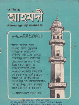 পাক্ষিক আহ্মদী - নব পর্যায় ৩৯ বর্ষ | ২২তম সংখ্যা । ৩১শে মার্চ ১৯৮৬ইং | The Fortnightly Ahmadi - New Vol: 39 Issue: 22 Date: 31st March 1986