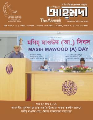 পাক্ষিক আহ্মদী - নব পর্যায় ৭৯বর্ষ । ২১তম সংখ্যা । ১৫ই মে, ২০১৭ইং | The Fortnightly Ahmadi - New Vol: 79 - Issue: 21 - Date: 15th May 2017
