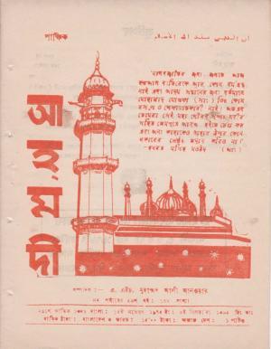 পাক্ষিক আহ্মদী - নব পর্যায় ২৯ বর্ষ | ১৩তম সংখ্যা | ১৫ই নভেম্বর, ১৯৭৫ইং | The Fortnightly Ahmadi - New Vol: 29 Issue: 13 - Date: 15th November 1975