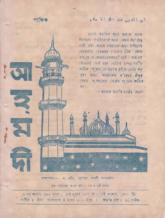 পাক্ষিক আহ্মদী - নব পর্যায় ৩৫ বর্ষ   ৫ম ও ৬ষ্ঠ সংখ্যা   ১৫ই ও ৩১শে জুলাই ১৯৮১ইং   The Fortnightly Ahmadi - New Vol: 35 Issue: 05 & 06 - Date: 15th & 31st July 1981