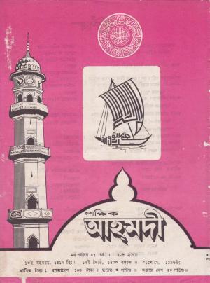 পাক্ষিক আহ্মদী - নব পর্যায় ৫৭ বর্ষ | ২২তম সংখ্যা | ৩১শে মে ১৯৯৬ইং | The Fortnightly Ahmadi - New Vol: 57 Issue: 22 Date: 31st May 1996