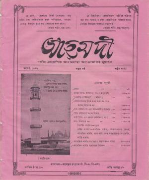 পাক্ষিক আহ্মদী - ০৭ বর্ষ | ৮ম সংখ্যা | আগস্ট ১৯৩৭ইং | The Fortnightly Ahmadi - Vol: 07 Issue: 08 Date: August 1937