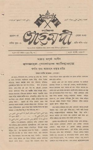 পাক্ষিক আহ্মদী - ১৩ বর্ষ | ১৬তম সংখ্যা | ৩১শে আগস্ট ১৯৪৩ইং | The Fortnightly Ahmadi - Vol: 13 Issue: 16 Date: 31st August 1943
