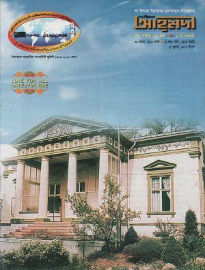 পাক্ষিক আহ্মদী - নব পর্যায় ৭০ বর্ষ | ১তম সংখ্যা | ১৫ই জুলাই ২০০৭ইং | The Fortnightly Ahmadi - New Vol: 70 Issue: 1 Date: 15th July 2007