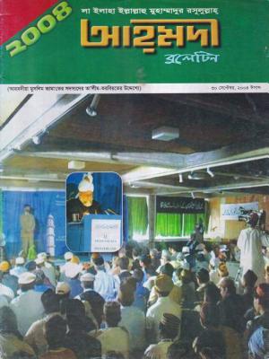 আহ্মদীয়া বুলেটীন - ০১ বর্ষ | ১১তম সংখ্যা | ৩০শে সেপ্টেম্বর ২০০৪ইং | Ahmadiyya Bulletin - Vol: 01 Issue: 11 Date: 30th September 2004