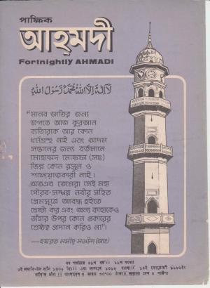 পাক্ষিক আহ্মদী - নব পর্যায় ৩৯ বর্ষ | ১৯তম সংখ্যা । ১৫ই ফেব্রুয়ারী ১৯৮৬ইং | The Fortnightly Ahmadi - New Vol: 39 Issue: 19 Date: 15th February 1986