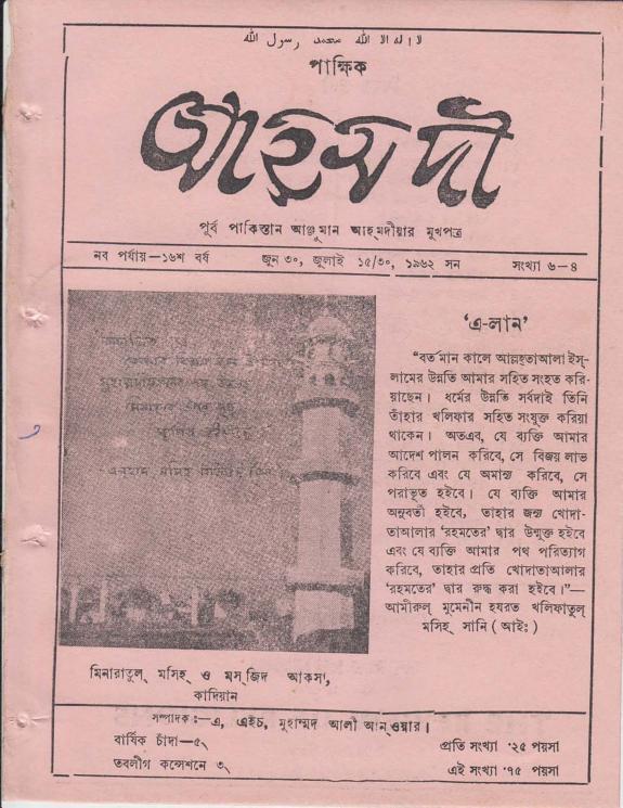 পাক্ষিক আহ্মদী - নব পর্যায় ১৬ বর্ষ | ৪র্থ, ৫ম ও ৬ষ্ঠ সংখ্যা | ৩০শে জুন ও ১৫ই ও ৩০শে জুলাই, ১৯৬২ইং | The Fortnightly Ahmadi - New Vol: 16 Issue: 04 & 05 & 06 - Date: 30th June 15th & 30th July 1962