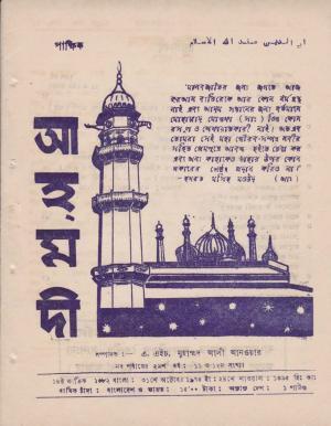 পাক্ষিক আহ্মদী - নব পর্যায় ২৯ বর্ষ | ১১তম ও ১২তম সংখ্যা | ১৫ই ও ৩১শে অক্টোবর, ১৯৭৫ইং | The Fortnightly Ahmadi - New Vol: 29 Issue: 11 & 12 - Date: 15th & 31st October 1975