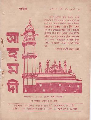 পাক্ষিক আহ্মদী - নব পর্যায় ৩৫ বর্ষ | ৪র্থ সংখ্যা | ৩০শে জুন, ১৯৮১ইং | The Fortnightly Ahmadi - New Vol: 35 Issue: 04 - Date: 30th June 1981