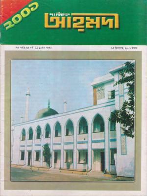পাক্ষিক আহ্মদী - নব পর্যায় ৬৪বর্ষ | ১১তম সংখ্যা | ১৫ই ডিসেম্বর ২০০১ইং | The Fortnightly Ahmadi - New Vol: 64 Issue: 11 Date: 15th December 2001