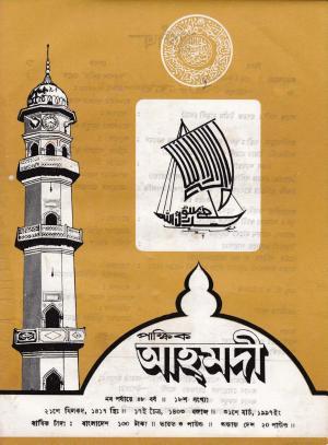 পাক্ষিক আহ্মদী - নব পর্যায় ৫৮ বর্ষ | ১৮তম সংখ্যা | ৩১শে মার্চ ১৯৯৭ইং | The Fortnightly Ahmadi - New Vol: 58 Issue: 18 Date: 31st March 1997