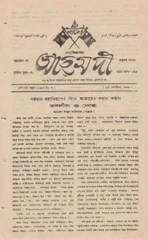 পাক্ষিক আহ্মদী - ১৩ বর্ষ | ১৭তম সংখ্যা | ১৫ই সেপ্টেম্বর ১৯৪৩ইং | The Fortnightly Ahmadi - Vol: 13 Issue: 17 Date: 15th September 1943
