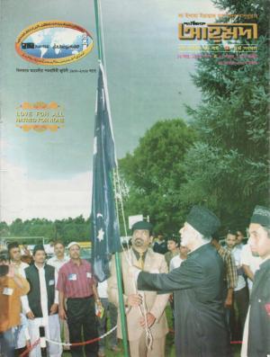 পাক্ষিক আহ্মদী - নব পর্যায় ৭০ বর্ষ | ৪র্থ সংখ্যা | ৩১শে আগস্ট ২০০৭ইং | The Fortnightly Ahmadi - New Vol: 70 Issue: 4 Date: 31st August 2007