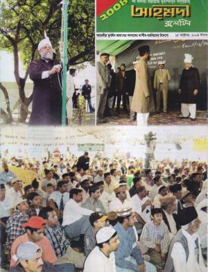 আহ্মদীয়া বুলেটীন - ০১ বর্ষ | ১২তম সংখ্যা | ১৫ই অক্টোবর ২০০৪ইং | Ahmadiyya Bulletin - Vol: 01 Issue: 12 Date: 15th October 2004