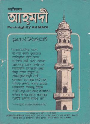 পাক্ষিক আহ্মদী - নব পর্যায় ৩৯ বর্ষ | ১৮তম সংখ্যা । ৩১শে জানুয়ারী ১৯৮৬ইং | The Fortnightly Ahmadi - New Vol: 39 Issue: 18 Date: 31st January 1986