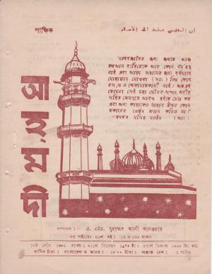 পাক্ষিক আহ্মদী - নব পর্যায় ২৯ বর্ষ | ১৫তম ও ১৬তম সংখ্যা | ১৫ই ও ৩১শে ডিসেম্বর, ১৯৭৫ইং | The Fortnightly Ahmadi - New Vol: 29 Issue: 15 - Date: 15th & 31st December 1975