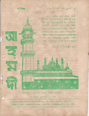 পাক্ষিক আহ্মদী - নব পর্যায় ৩৫ বর্ষ | ৮ম সংখ্যা | ৩১শে আগস্ট, ১৯৮১ইং | The Fortnightly Ahmadi - New Vol: 35 Issue: 08 - Date: 31st August 1981
