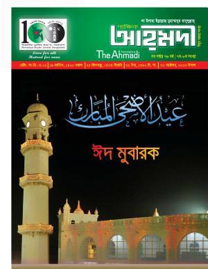 পাক্ষিক আহ্মদী - নব পর্যায় ৭৬বর্ষ | ৭ম ও ৮ম সংখ্যা | ৩১শে অক্টোবর, ২০১৩ইং | The Fortnightly Ahmadi - New Vol: 76 - Issue: 7 & 8 - Date: 31th October 2013