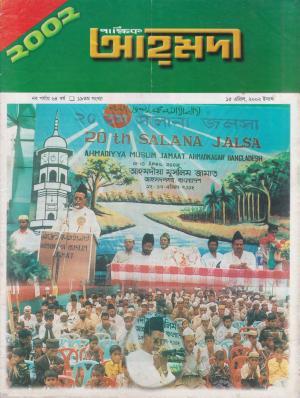 পাক্ষিক আহ্মদী - নব পর্যায় ৬৪বর্ষ | ১৯তম সংখ্যা | ১৫ই এপ্রিল ২০০২ইং | The Fortnightly Ahmadi - New Vol: 64 Issue: 19 Date: 15th April 2002