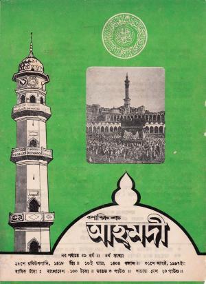 পাক্ষিক আহ্মদী - নব পর্যায় ৫৯ বর্ষ | ৪র্থ সংখ্যা | ৩১শে আগস্ট ১৯৯৭ইং | The Fortnightly Ahmadi - New Vol: 59 Issue: 04 Date: 31st August 1997