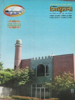 পাক্ষিক আহ্মদী - নব পর্যায় ৭০ বর্ষ | ৯বম সংখ্যা | ১৫ই নভেম্বর ২০০৭ইং | The Fortnightly Ahmadi - New Vol: 70 Issue: 9 Date: 15th November 2007