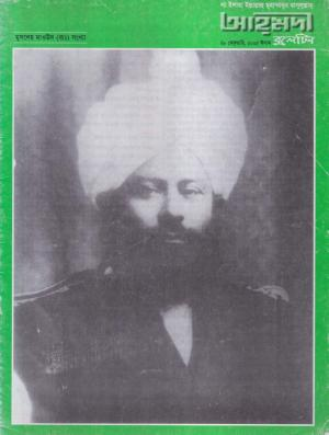 আহ্মদীয়া বুলেটীন - ০১ বর্ষ | ১৮তম সংখ্যা | ২৮শে ফেব্রুয়ারী ২০০৫ইং | Ahmadiyya Bulletin - Vol: 01 Issue: 18 Date: 28th February 2005
