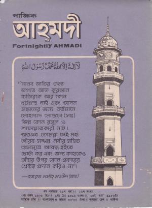 পাক্ষিক আহ্মদী - নব পর্যায় ৩৯ বর্ষ | ২১তম সংখ্যা । ১৫ই মার্চ ১৯৮৬ইং | The Fortnightly Ahmadi - New Vol: 39 Issue: 21 Date: 15th March 1986