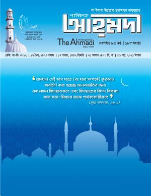 পাক্ষিক আহ্মদী - নব পর্যায় ৮৩বর্ষ | ১৮তম সংখ্যা | ৩১ মার্চ, ২০২১ ঈসাব্দ | The Fortnightly Ahmadi - New Vol: 83 - Issue: 18 - Date: 31st March 2021