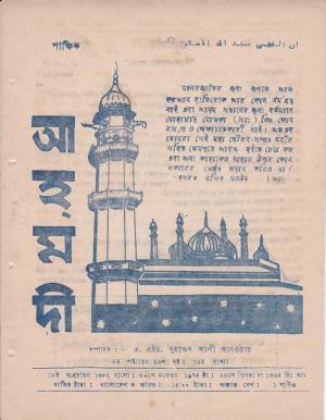 পাক্ষিক আহ্মদী - নব পর্যায় ২৯ বর্ষ | ১৪তম সংখ্যা | ৩০শে নভেম্বর, ১৯৭৫ইং | The Fortnightly Ahmadi - New Vol: 29 Issue: 14 - Date: 30th November 1975