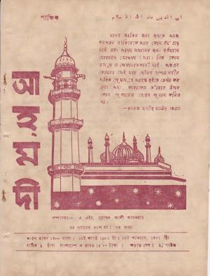 পাক্ষিক আহ্মদী - নব পর্যায় ৩৫ বর্ষ | ৭ম সংখ্যা | ১৫ই আগস্ট, ১৯৮১ইং | The Fortnightly Ahmadi - New Vol: 35 Issue: 07 - Date: 15th August 1981