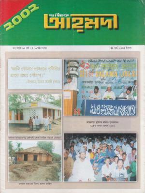 পাক্ষিক আহ্মদী - নব পর্যায় ৬৪বর্ষ | ১৮তম সংখ্যা | ৩১শে মার্চ ২০০২ইং | The Fortnightly Ahmadi - New Vol: 64 Issue: 18 Date: 31st Mar 2002