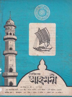 পাক্ষিক আহ্মদী - নব পর্যায় ৫৮ বর্ষ | ৭ম সংখ্যা | ১৫ই অক্টোবর ১৯৯৬ইং | The Fortnightly Ahmadi - New Vol: 58 Issue: 07 Date: 15th October 1996