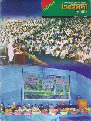 আহ্মদীয়া বুলেটীন - ০১ বর্ষ | ১৪তম সংখ্যা | ৩০শে নভেম্বর ২০০৪ইং | Ahmadiyya Bulletin - Vol: 01 Issue: 14 Date: 30th November 2004