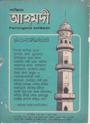 পাক্ষিক আহ্মদী - নব পর্যায় ৩৯ বর্ষ | ২৪তম সংখ্যা । ৩০শে এপ্রিল ১৯৮৬ইং | The Fortnightly Ahmadi - New Vol: 39 Issue: 24 Date: 30th April 1986