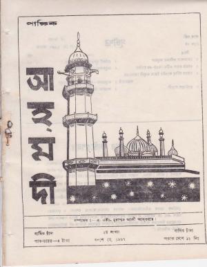 পাক্ষিক আহ্মদী - নব পর্যায় ২১ বর্ষ | ২য় সংখ্যা | ৩০শে মে, ১৯৬৭ইং | The Fortnightly Ahmadi - New Vol: 21 Issue: 02 - Date: 30th May 1967