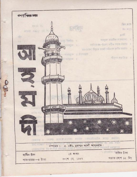 পাক্ষিক আহ্মদী - নব পর্যায় ২১ বর্ষ   ২য় সংখ্যা   ৩০শে মে, ১৯৬৭ইং   The Fortnightly Ahmadi - New Vol: 21 Issue: 02 - Date: 30th May 1967