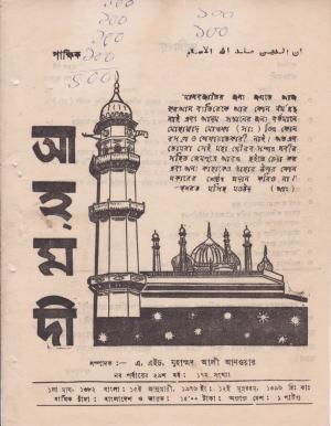 পাক্ষিক আহ্মদী - নব পর্যায় ২৯ বর্ষ | ১৭তম সংখ্যা | ১৫ই জানুয়ারী, ১৯৭৬ইং | The Fortnightly Ahmadi - New Vol: 29 Issue: 17 - Date: 15th January 1976