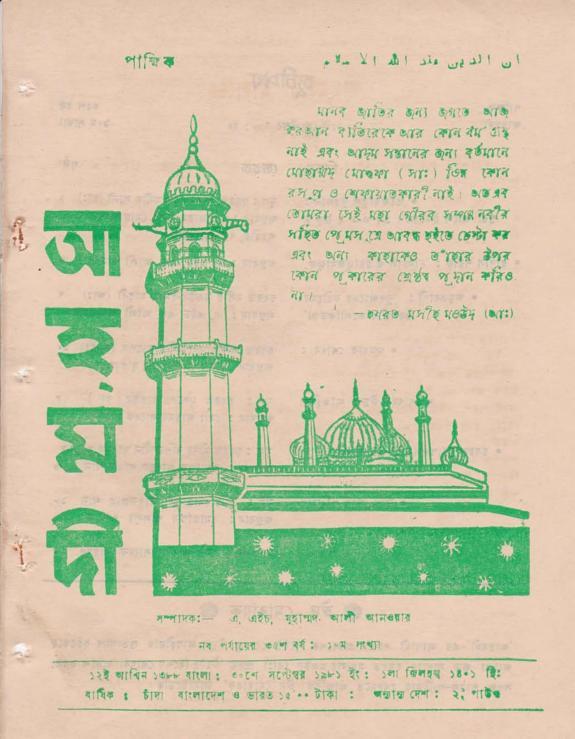 পাক্ষিক আহ্মদী - নব পর্যায় ৩৫ বর্ষ | ১০তম সংখ্যা | ৩০শে সেপ্টেম্বর, ১৯৮১ইং | The Fortnightly Ahmadi - New Vol: 35 Issue: 10 - Date: 30th September 1981