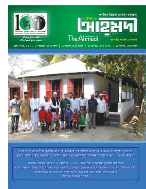 পাক্ষিক আহ্মদী - নব পর্যায় ৭৭বর্ষ । ৯ম সংখ্যা । ১৫ই নভেম্বর, ২০১৪ইং | The Fortnightly Ahmadi - New Vol: 77 - Issue: 9 - Date: 15th November 2014