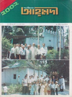পাক্ষিক আহ্মদী - নব পর্যায় ৬৪বর্ষ | ২০তম সংখ্যা | ৩০শে এপ্রিল ২০০২ইং | The Fortnightly Ahmadi - New Vol: 64 Issue: 20 Date: 30th April 2002