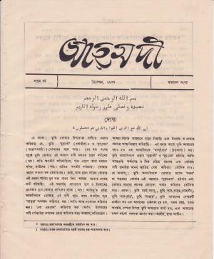 পাক্ষিক আহ্মদী - ০৭ বর্ষ | ১২তম সংখ্যা | নভেম্বর ১৯৩৭ইং | The Fortnightly Ahmadi - Vol: 07 Issue: 12 Date: November 1937