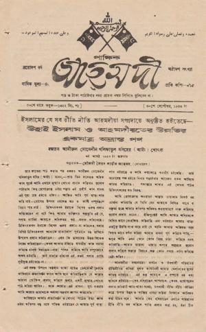 পাক্ষিক আহ্মদী - ১৩ বর্ষ | ১৮তম সংখ্যা | ৩০শে সেপ্টেম্বর ১৯৪৩ইং | The Fortnightly Ahmadi - Vol: 13 Issue: 18 Date: 30th September 1943